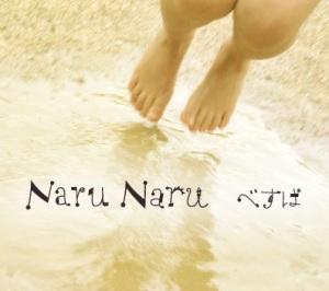 Naru Naru