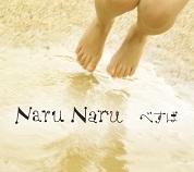 べすぱ『Naru Naru』